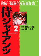 侍ジャイアンツ2(マンガの金字塔)