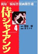 侍ジャイアンツ4(マンガの金字塔)