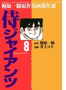 侍ジャイアンツ8(マンガの金字塔)