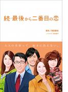 続・最後から二番目の恋(フジテレビBOOKS)