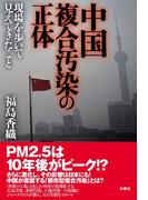 中国複合汚染の正体(扶桑社BOOKS)