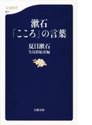 漱石「こころ」の言葉(文春新書)