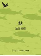 鮎(impala e-books)