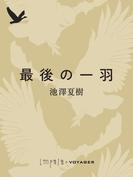 最後の一羽(impala e-books)