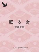 眠る女(impala e-books)