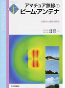 アマチュア無線のビーム・アンテナ 仕組みと技術を解説 (アンテナ・ハンドブックシリーズ)