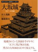 大坂城 天下一の名城 新装版 (日本人はどのように建造物をつくってきたか)