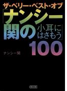 ザ・ベリー・ベスト・オブ「ナンシー関の小耳にはさもう」100(朝日新聞出版)
