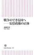 戦争のできる国へ 安倍政権の正体(朝日新聞出版)