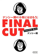 ナンシー関の「小耳にはさもう」ファイナル・カット(朝日新聞出版)