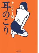 耳のこり(朝日新聞出版)