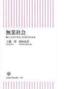 無業社会(朝日新聞出版)