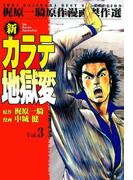 新カラテ地獄変3(マンガの金字塔)