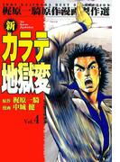 新カラテ地獄変4(マンガの金字塔)