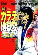 新カラテ地獄変5(マンガの金字塔)