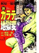 新カラテ地獄変7(マンガの金字塔)