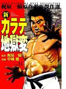 新カラテ地獄変11(マンガの金字塔)