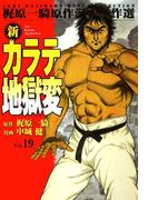 新カラテ地獄変19(マンガの金字塔)