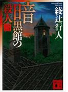 暗黒館の殺人(二)(講談社文庫)