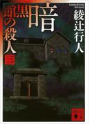 暗黒館の殺人(三)(講談社文庫)