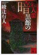 暗黒館の殺人(四)(講談社文庫)