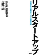 リアルスタートアップ~若者のための戦略的キャリアと起業の技術~(WPB eBooks)
