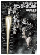 機動戦士ガンダム サンダーボルト 3(ビッグコミックススペシャル)