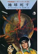 宇宙英雄ローダン・シリーズ 電子書籍版50  アトラン(ハヤカワSF・ミステリebookセレクション)