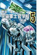 宇宙軍士官学校―前哨―5(ハヤカワ文庫 JA)