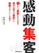 感動集客(KKロングセラーズ)(KKロングセラーズ)