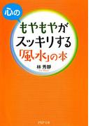 心のもやもやがスッキリする「風水」の本(PHP文庫)