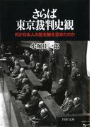 さらば東京裁判史観(PHP文庫)