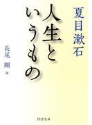 人生というもの(PHP文庫)