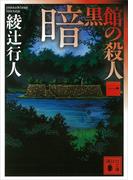 【セット商品】暗黒館の殺人 全巻セット(講談社文庫)