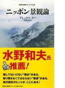 ニッポン景観論 (集英社新書 ヴィジュアル版)(集英社新書)
