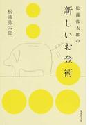 松浦弥太郎の新しいお金術 (集英社文庫)(集英社文庫)
