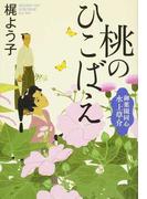 桃のひこばえ (御薬園同心水上草介)