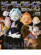 シャーロックホームズ冒険ファンブック NHKパペットエンターテインメント (ワンダーライフスペシャル)