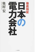 徹底検証日本の電力会社