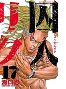 囚人リク(17)(少年チャンピオン・コミックス)