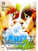 バビル2世 ザ・リターナー 10(ヤングチャンピオン・コミックス)