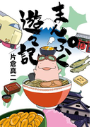 まんぷく遊々記(ホビー書籍部)
