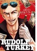 ルドルフ・ターキー 3巻(ビームコミックス(ハルタ))