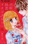 禁断、初恋、イチゴタルト(フラワーコミックス)