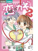 恋×カギ 2(ちゃおコミックス)