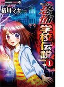 栖川マキの恐怖学校伝説 1(ちゃおコミックス)