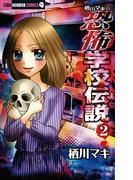 栖川マキの恐怖学校伝説 2(ちゃおコミックス)