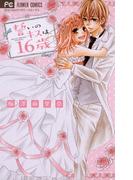 誓いのキスは、16歳(フラワーコミックス)