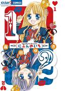 1/2 にぶんのいち(ちゃおコミックス)