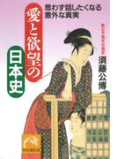 愛と欲望の日本史(祥伝社黄金文庫)